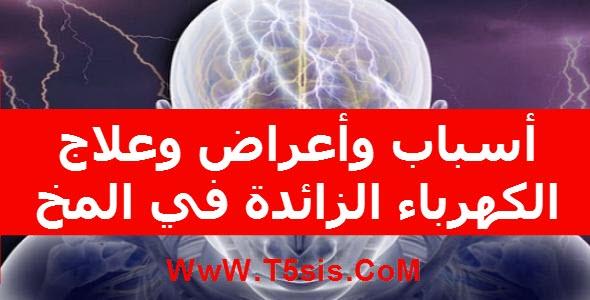 الكهرباء الزائدة في المخ