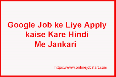 Google Job ke Liye Apply kaise Kare Hindi Me Jankari