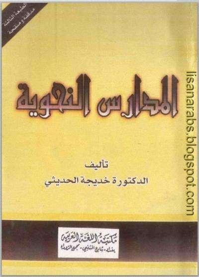 كتاب المدارس النحوية شوقي ضيف