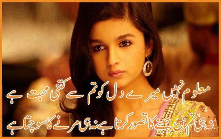 Latest Cute Baby Wallpaper Poetry Romantic Amp Lovely Urdu Shayari Ghazals Baby