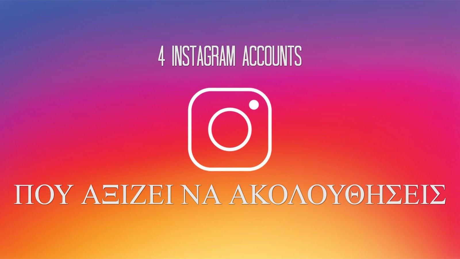 4 Instagram accounts που πρέπει να ακολουθήσεις
