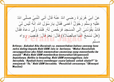 Hadits Nabi tentang rukhsahnya orang buta ketika shalat berjamaah