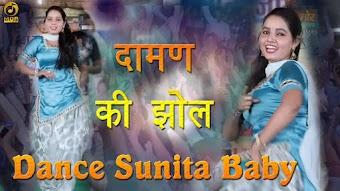 New Dance Daman Ki Jhol -- Sunita Baby Haryanvi Dance 2018 -- Haryanvi Video