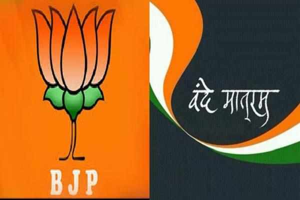 vande-matram-hindi-lyrics-bjp-leader-should-cram-before-insult