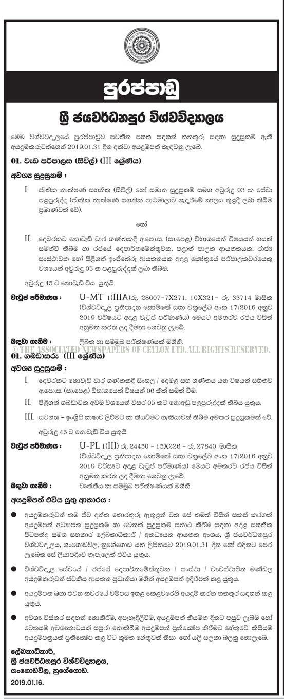 Vacancies at University of Sri Jayewardenepura
