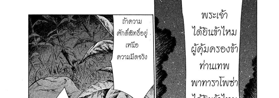 อ่านการ์ตูน Henkyou no Roukishi - Bard Loen ตอนที่ 1 หน้าที่ 124