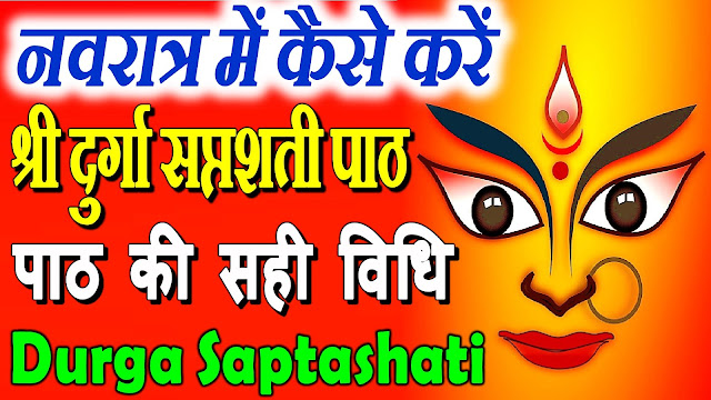 durga-saptashati-path-in-hindi