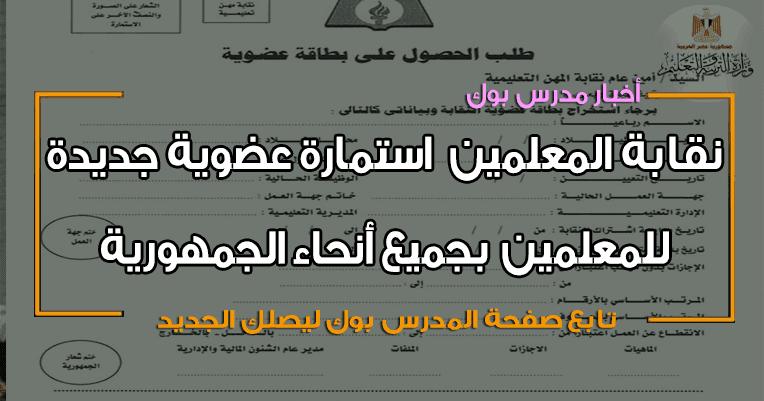 نقابة المعلمين تعلن عن استمارة عضوية جديدة للسادة المعلمين بجميع أنحاء الجمهورية