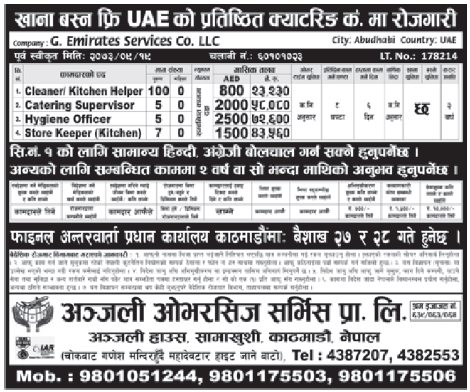 Jobs in UAE for Nepali, Salary Rs 72,600