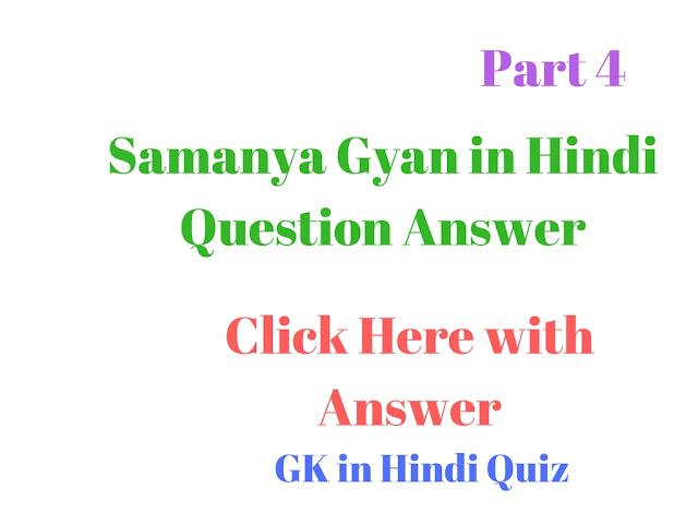 gk question