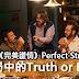 【影評】飯局中的Truth or Dare《完美謊情》Perfect Strangers