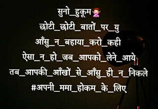 सुनो हुकम  Status In Hindi For Banna And Baisa