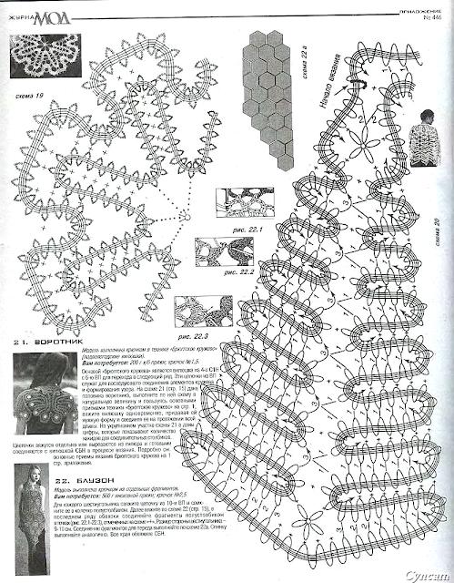 журнал МОД № 446