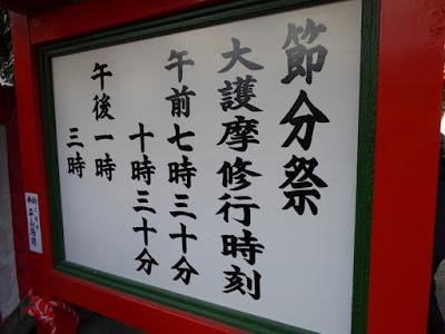 【大阪府寝屋川市】成田山不動尊の節分祭