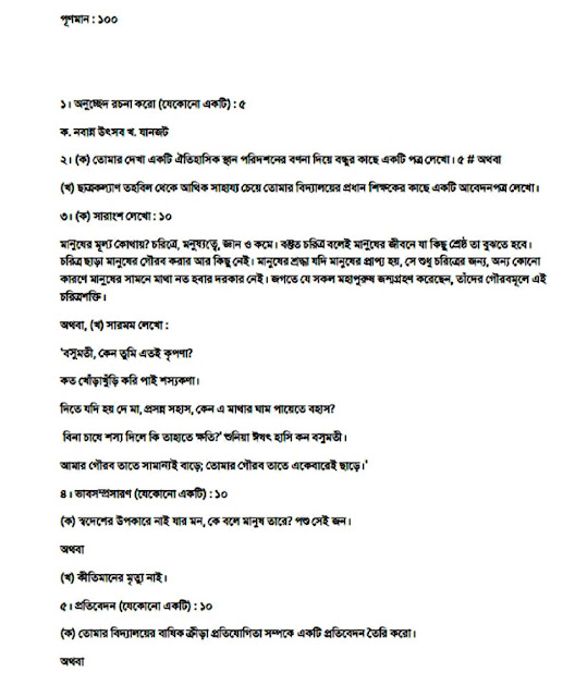SSC Bangla 2nd Paper Suggestion