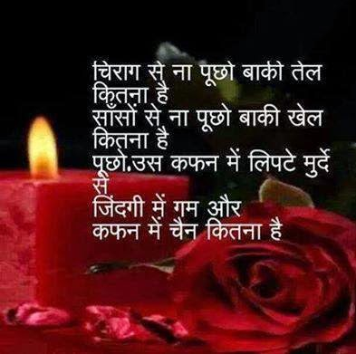 good night shayari in hindi with image