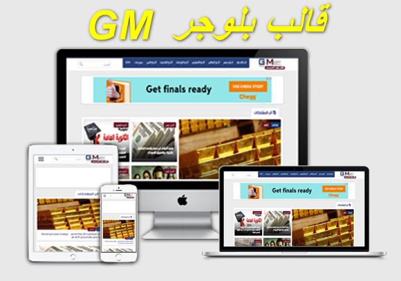 تحميل قالب بلوجر GM لمواقع الفيرال والمجلة والإخبارية