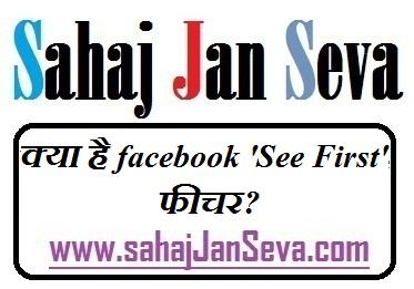 क्या है facebook 'See First' फीचर?