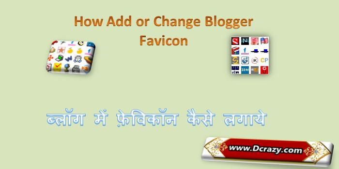 blog me favicon icon image kaise lagaye step by step