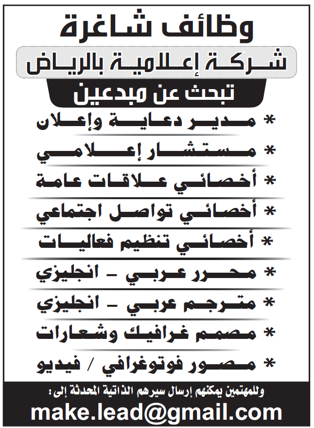 موقع يابوى للمنوعات شركة اعلامية تطلب مترجم عربى انجليزى