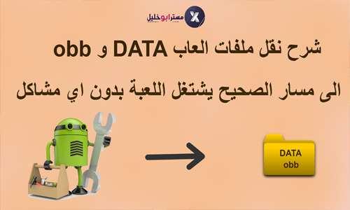 شرح نقل ملفات العاب DATA و obb الى مسار الصحيح يشتغل اللعبة بدون اي مشاكل
