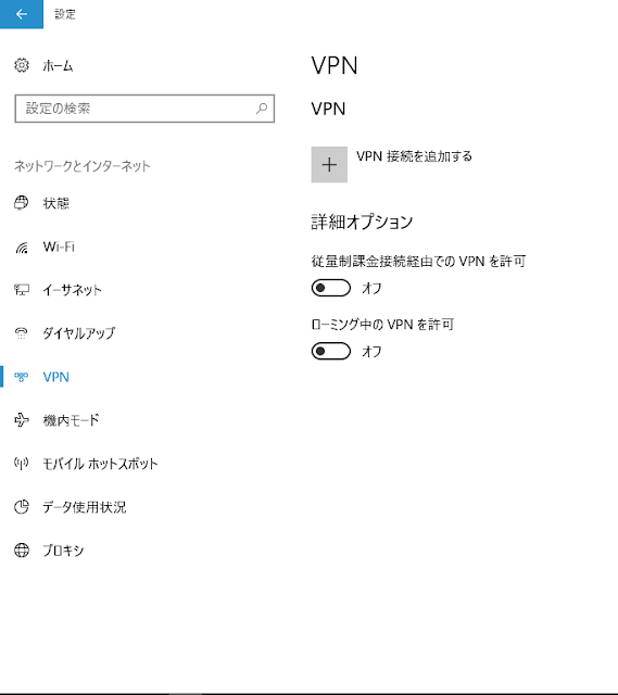 Win10のVPN設定画面