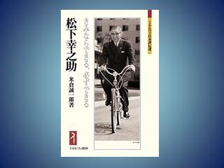 【お知らせ】米倉誠一郎特任教授の著書『松下幸之助―きみならできる、必ずできる』が発売されました