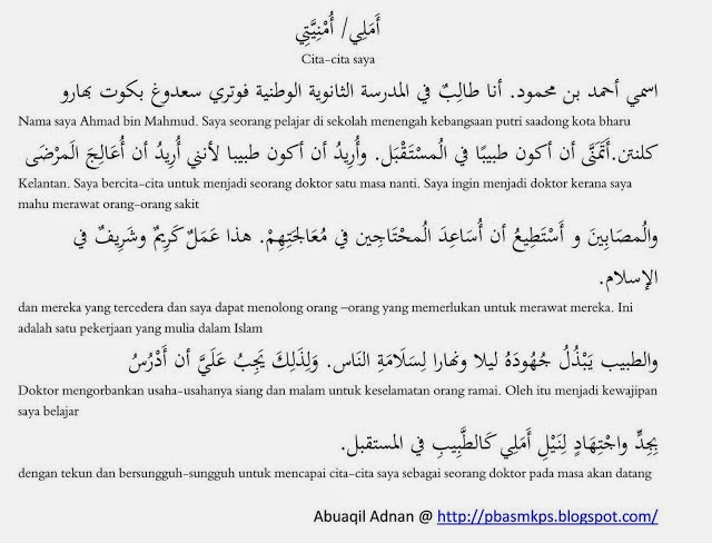 karangan hobi saya dalam bahasa arab Dalam percakapan bahasa inggris tentang hobi dalam kelas terangkum hobi-hobi para siswa diantaranya ada yang suka bermain bola nama saya imam khanafi.