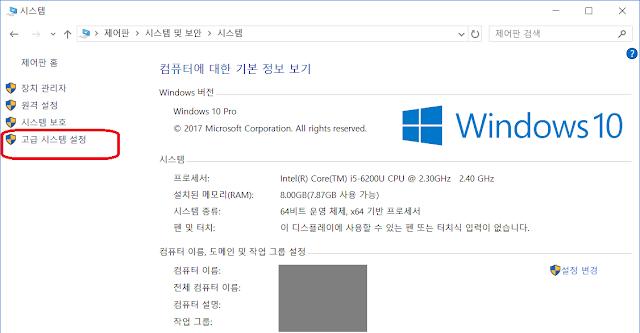 윈도우즈 시스템 메뉴 중 고급 시스템 설정