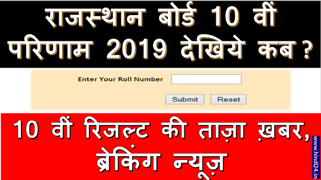 RBSE 10th Result 2019 - Rajasthan board 10th result 2019 RajEduBoard