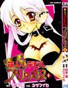 h1 - Hakoiri Devil Princess [06/06][Mega] - Manga [Descarga]