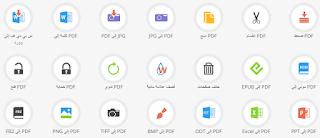 أداة,كاندي,PDF ,تحويل الملفات,إلى,جميع,الصيغ,والتحكم,بها,أفضل,ادوات,ضغط,الصور,