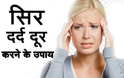 Headchech in hindi