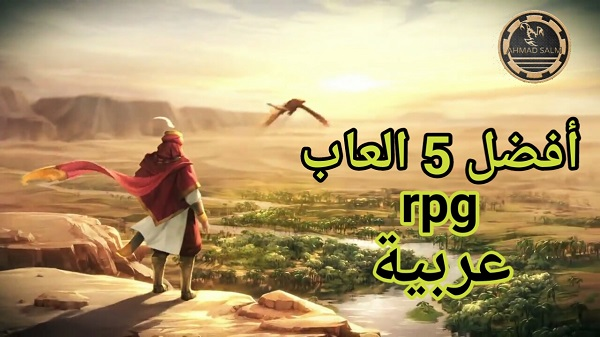 افضل 5 العاب MMORPG عربية