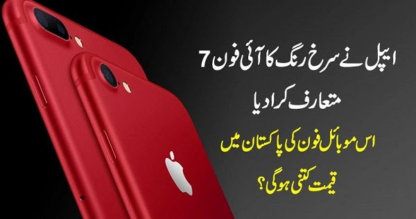 Apple IPad 2017 And New Red IPhone 7 Price In Pakistan