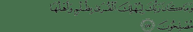 Surat Hud Ayat 117