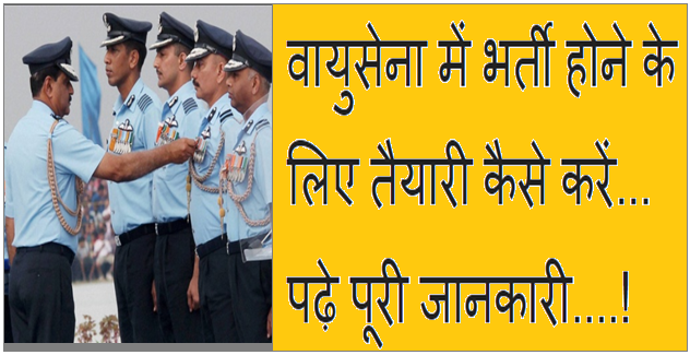 Air Force Join Karne Ke Liye Taiyari in Hindi