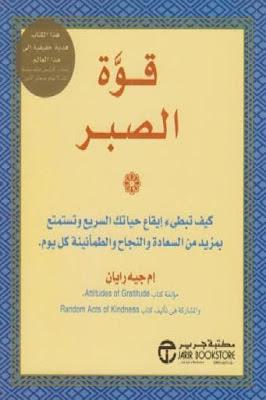 تحميل كتاب قوة الصبر pdf إم جيه رايان