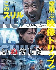 Sinopsis pemain genre Film Inuyashiki (2018)