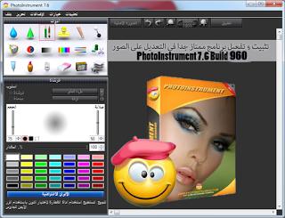 تحميل برنامج ممتاز جدا في التعديل على الصور PhotoInstrument 7.6 Build 960