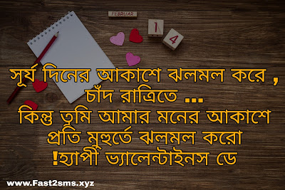 Bangla Valentine Day SMS by Fast2sms