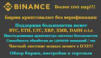 Binance. com - обзор биржи и регистрация