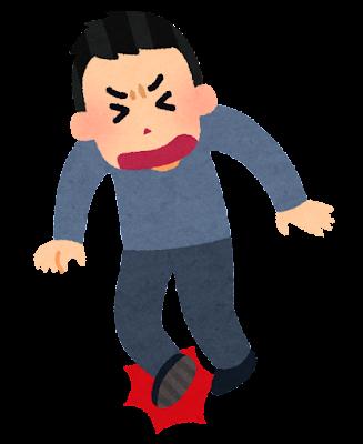 足をくじく人のイラスト