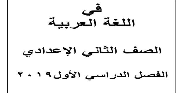 تحميل مذكرة لغة عربية للصف الثانى الاعدادى ترم أول 2019