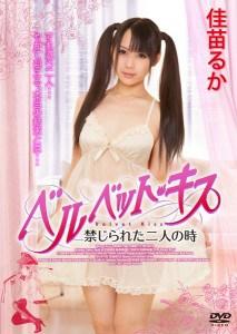 Download Film Velvet Kiss 2 (2013) DVDRip Full Movie Subtitle Indonesia