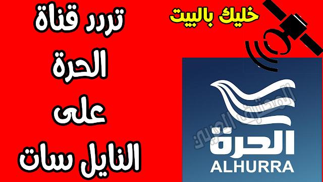 تردد قناة الحرة على النايل سات وعربسات والهوت بيرد