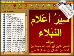 رباطنا ومن مشاهد الرباط للعظماء في سير أعلام النبلاء