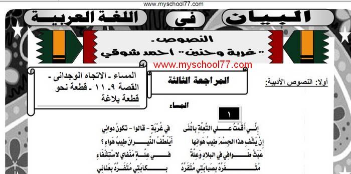 المراجعة الثالثة لغة عربية 3 ثانوى 2020- موقع مدرستى