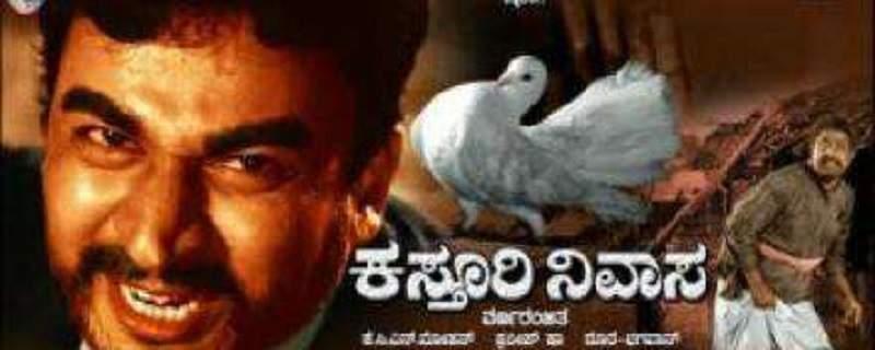 Kasturi Nivasa Kannada Movie Poster
