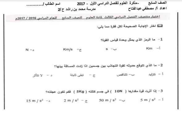اختبارات وزارية مادة العلوم للصف السابع الفصل الأول مناهج الامارات